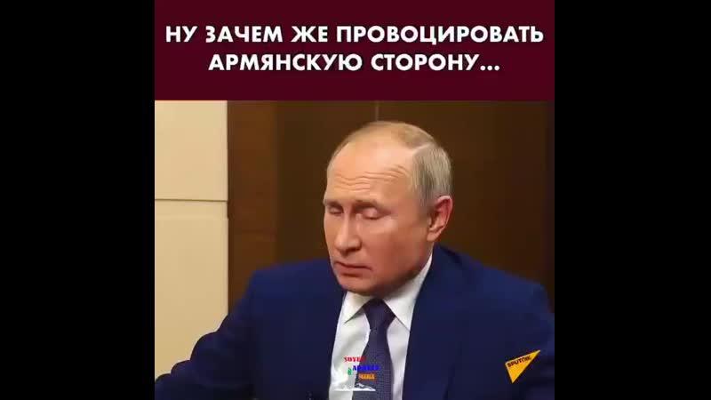 Путин турецкие солдаты провоцируют армянскую сторону