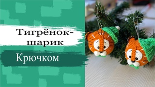 #мк . Тигрёнок-шарик крючком. Символ 2022 года. Подарок на Новый год. Тигрошарик.