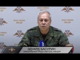 Брифинг официального представителя НМ ДНР на