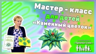 """Мастер-класс """"Каменный цветок"""" в технике обьемная лепка из пластилина с элементами миллефиори"""