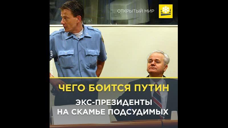 Чего боится Путин экс президенты на скамье подсудимых