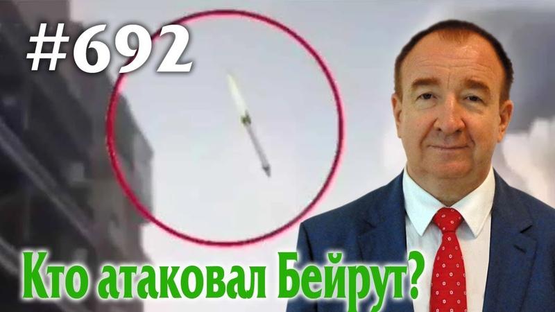 Игорь Панарин Мировая политика 692 Кто атаковал Бейрут