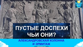 Пустые доспехи на Александровской колонне и в Эрмитаже.  Чьи они?