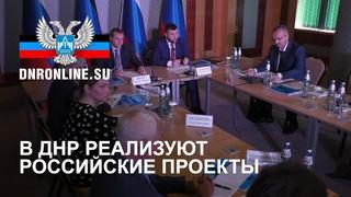 Российский специалист предложил реализовать на территории ДНР ряд современных проектов