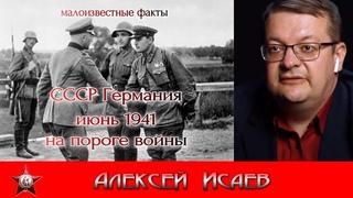СССР Германия июнь 1941 на пороге войны. Алексей Исаев. На реальных событиях. World War II. ВОВ.