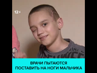 В Домодедове врачи пытаются поставить на ноги мальчика из Бурятии  Москва 24
