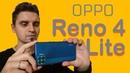 Честный обзор OPPO Reno 4 Lite. Что надо знать о смартфоне?
