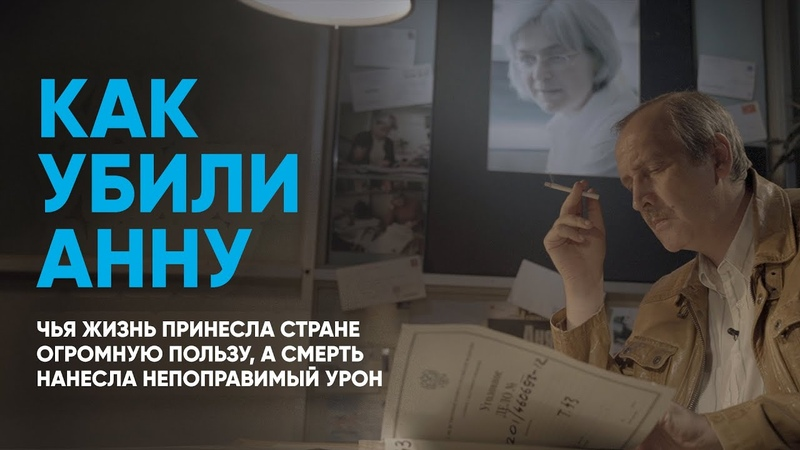Убийство Политковской впервые рассказываем подробную историю расследования Новой газеты The assassination of Anna Politkovs