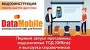DataMobile Урок №6 Подключение и первоначальная загрузка DataMobile Офлайн