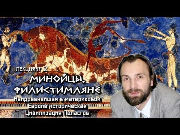 А Алмистов Минойцы и Филистимляне Древнейшая Цивилизация Крита