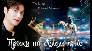♥ Принц на белом коне♥ – The King: Eternal Monarch  | Король: Вечный монарх