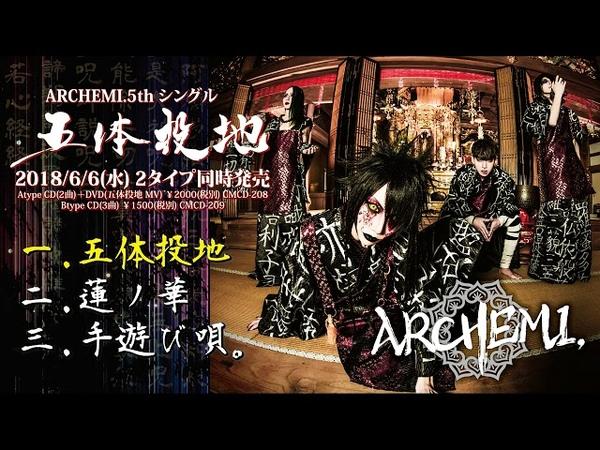 ARCHEMI.5th single「五体投地」試聴