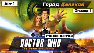 Прохождение | Doctor Who: The Adventure Games | Episode 1 | City Of the Daleks | Акт 1