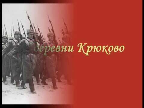 У деревни Крюково