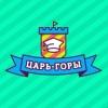 Tsar Gory