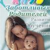 Клуб Заботливых Родителей Мама Дети Семья