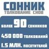 Сонник и гороскоп #1 в Рунете