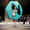 NIGHTOUT.RU 2.0
