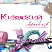 Фото Киевский Скрапклуб