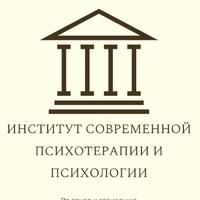 Логотип Институт Современной Психотерапии и Психологии