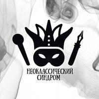 Логотип НеоКлассический Синдром