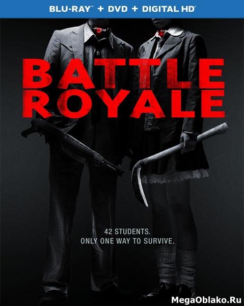 Королевская битва / Battle Royale / Batoru rowaiaru [Directors Cut] (2000/BDRip/HDRip)