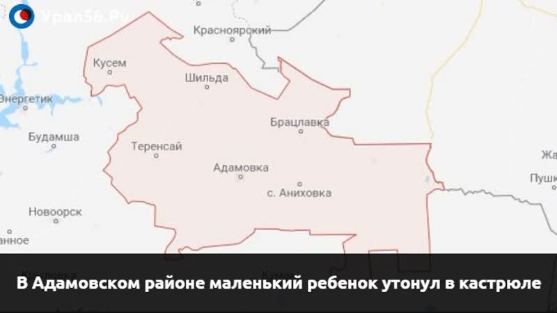 В Адамовском районе ребенок утонул в кастрюле