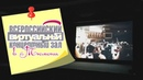 VLOG моя работа Открытие Виртуального концертного зала в Тюмени