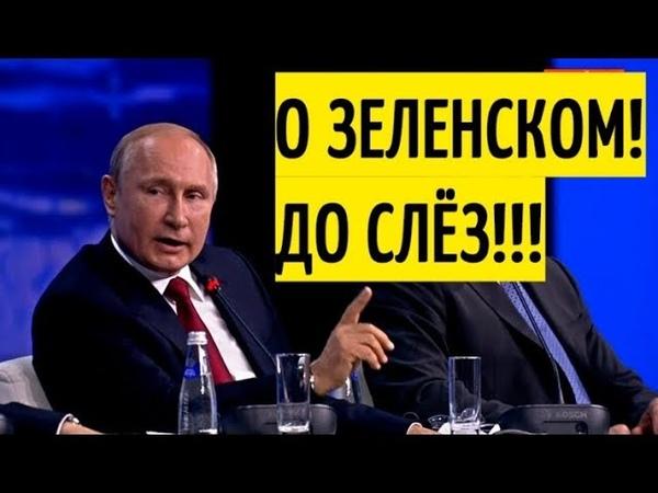 Срочно! Путин рассказал почему НЕ ПОЗДРАВИЛ Зеленского с ПОБЕДОЙ на выборах Политика сегодня
