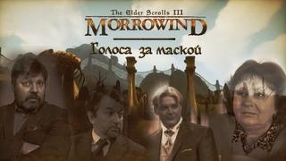 TES 3: Morrowind. Голоса за маской: кто озвучивал Морровинд?