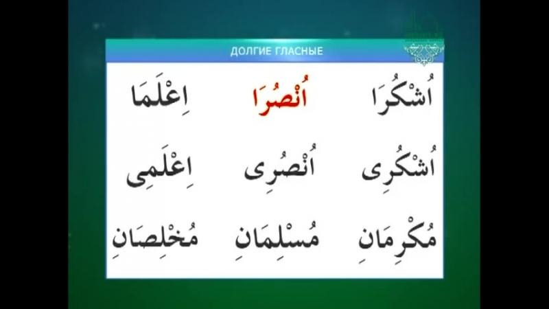 Учусь читать Коран Урок 11 Правило Хуруфуль мадда