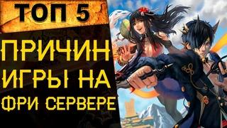 🔥 Открытие нового сервера Blade and Soul BNS-Arena / 5 причин почему стоит играть на этом сервере! 🔥
