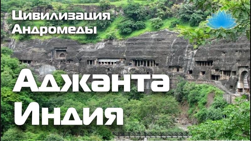 Софоос Ченнелинг Цивилизация Андромеды Аджанта Индия