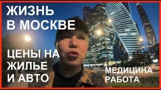 Жизнь в Москве. Цены на жилье и авто. Работа и медицина. Москва отмечает 872-летие со дня основания.