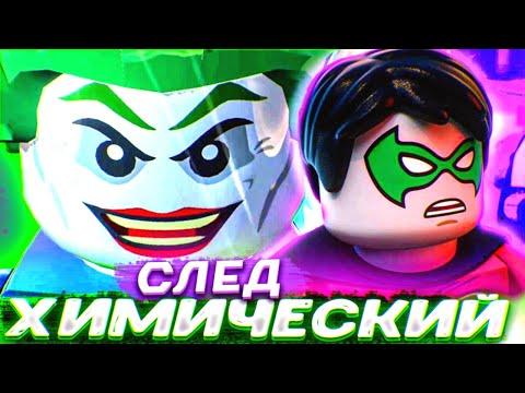 LEGO BATMAN 2 DC Super Heroes Прохождение ОСТАНОВИТЬ БРОНЕВИК ЧАСТЬ 7