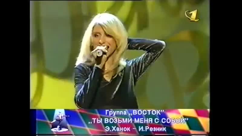 Восток Ты возьми меня с собой Сюрприз от Аллы Пугачёвой 1997 год