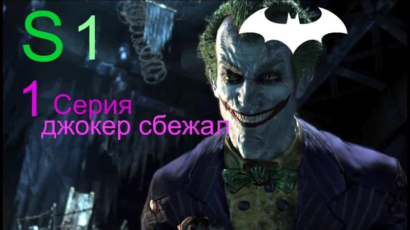Batman Arkham Asylum 1 сезон 1 серия джокер с бежал