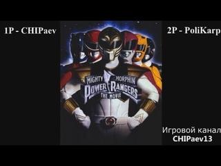 Mighty Morphin Power Rangers: The Movie Прохождение (Sega Rus)