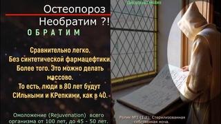 Омоложение (Rejuvenation)  всего организма от 100 лет, до 45 - 50 лет. Ролик №1 (1.2)