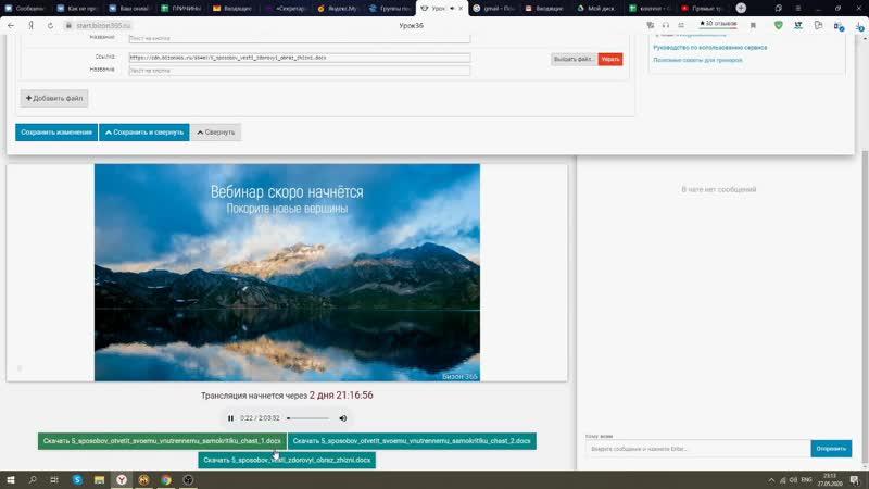 Создание и настройка вебинарной комнаты на площадке Bizon365