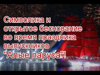 """Символика и неприкрытый шабаш на концерте для выпускников """"Алые паруса"""" #алыепаруса2021"""