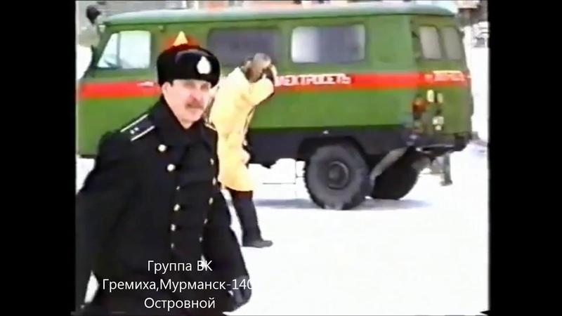 Гремиха Мурманск 140 Островной Город летающих собак