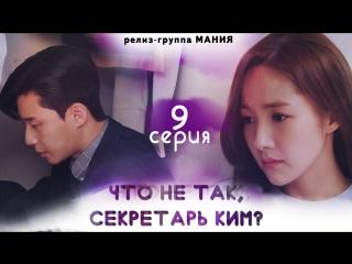 Mania 9/16 720 Что не так, секретарь Ким / What's Wrong With Secretary Kim