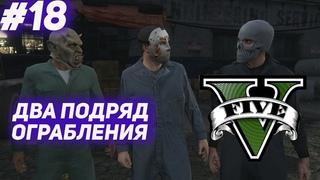 Grand Theft Auto V прохождение ★  ДВА ОГРАБЛЕНИЯ #18