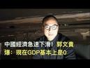 中國經濟急速下滑!郭文貴爆:現在GDP基本上是0