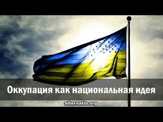 Андрей Ваджра. Оккупация как национальная идея . (№ 92)