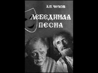 (12+) По А.П.ЧЕХОВУ - Лебединая песня 🎉 (1965) - ЛЕНФИЛЬМ - Осознай это!