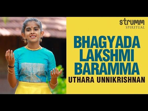 Bhagyada Lakshmi Baramma I Uthara Unnikrishnan I Purandara Dasa