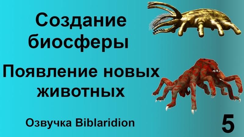 Создание биосферы часть 5 Диверсификация Озвучка Biblaridion ДомаВместе