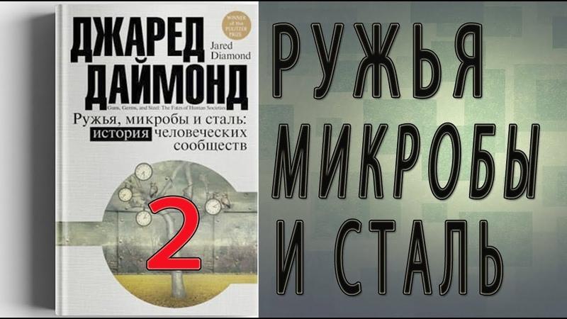 РУЖЬЯ МИКРОБЫ и СТАЛЬ ЧАСТЬ 2 завоевание